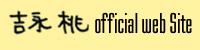 吉永桃公式ホームページはこちら