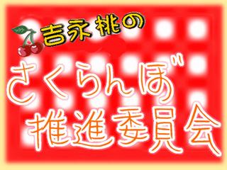 吉永桃公式ホームページはこちらから